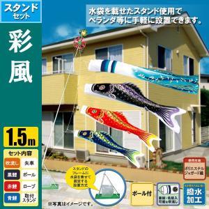 鯉のぼり こいのぼり 彩風鯉スタンドセット 1.5m ポール2.3m おもり(水袋) 撥水加工|jinya