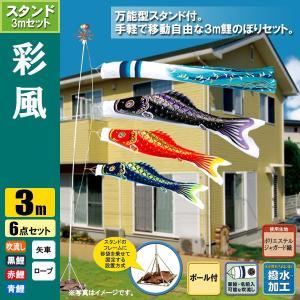 鯉のぼり こいのぼり 彩風鯉スタンドセット 3m 6点 ポール5.3m おもり(砂袋) 撥水加工|jinya