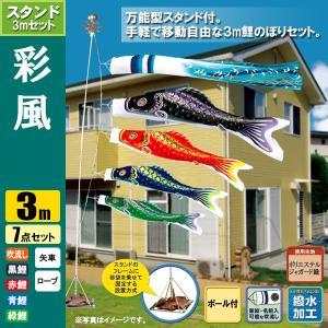 鯉のぼり こいのぼり 彩風鯉スタンドセット 3m 7点 ポール5.3m おもり(砂袋) 撥水加工|jinya