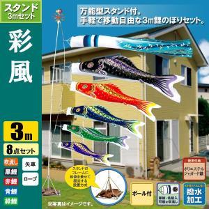 鯉のぼり こいのぼり 彩風鯉スタンドセット 3m 8点 ポール5.3m おもり(砂袋) 撥水加工|jinya