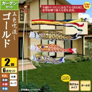 鯉のぼり こいのぼり ゴールド鯉ガーデンセット 2m 6点 ポール3.7m 杭打込みタイプ 五色吹流し|jinya