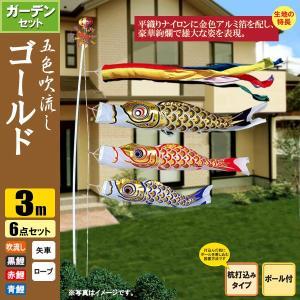 鯉のぼり こいのぼり ゴールド鯉ガーデンセット 3m 6点 ポール6m 杭打込みタイプ 五色吹流し|jinya