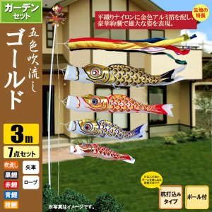 鯉のぼり こいのぼり ゴールド鯉ガーデンセット 3m 7点 ポール6m 杭打込みタイプ 五色吹流し|jinya