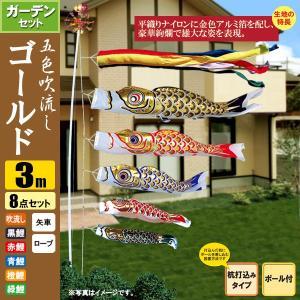 鯉のぼり こいのぼり ゴールド鯉ガーデンセット 3m 8点 ポール6m 杭打込みタイプ 五色吹流し|jinya