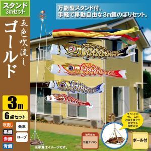 鯉のぼり こいのぼり ゴールド鯉スタンドセット 3m 6点 ポール5.3m おもり(砂袋)|jinya