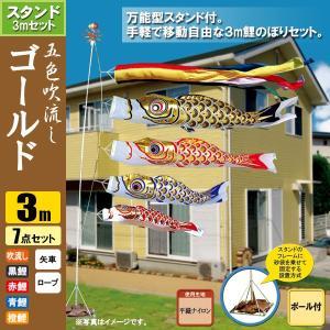 鯉のぼり こいのぼり ゴールド鯉スタンドセット 3m 7点 ポール5.3m おもり(砂袋)|jinya