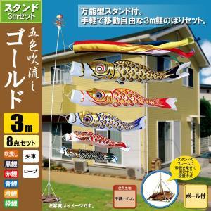 鯉のぼり こいのぼり ゴールド鯉スタンドセット 3m 8点 ポール5.3m おもり(砂袋)|jinya