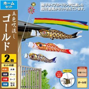 鯉のぼり こいのぼり ゴールド鯉ホームセット 2m ポール2.3m ベランダ・フェンスタイプ T型|jinya