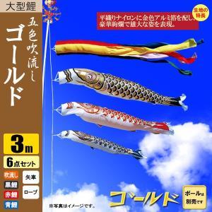 鯉のぼり こいのぼり ゴールド鯉 3m 6点 五色吹流し ポール別売り|jinya