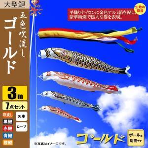 鯉のぼり こいのぼり ゴールド鯉 3m 7点 五色吹流し ポール別売り|jinya