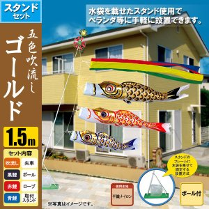 鯉のぼり こいのぼり ゴールド鯉スタンドセット 1.5m ポール2.3m おもり(水袋)|jinya