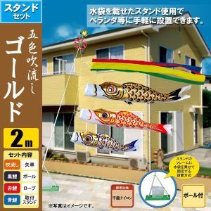 鯉のぼり こいのぼり ゴールド鯉スタンドセット 2m ポール2.3m おもり(水袋)|jinya