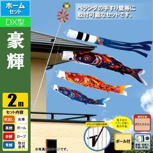 鯉のぼり こいのぼり 豪輝鯉デラックスホームセット 2m ポール2.3m 格子状ベランダ取付タイプ|jinya
