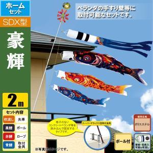 鯉のぼり こいのぼり 豪輝鯉スーパーデラックスホームセット 2m ポール2.3m コンクリートベランダ取付タイプ|jinya