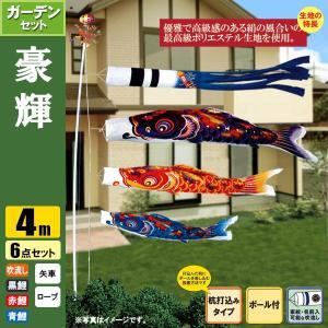 鯉のぼり こいのぼり 豪輝鯉ガーデンセット 4m 6点 ポール6.7m 杭打込みタイプ|jinya