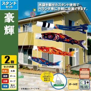 鯉のぼり こいのぼり 豪輝スタンドセット 2m ポール2.3m おもり(水袋)|jinya