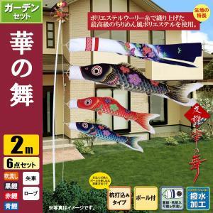 鯉のぼり こいのぼり 華の舞ガーデンセット 2m 6点 ポール3.7m 杭打込みタイプ 撥水加工|jinya