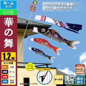 鯉のぼり こいのぼり 華の舞デラックスホームセット 1.2m ポール2.3m 格子状ベランダ取付タイプ 撥水加工|jinya