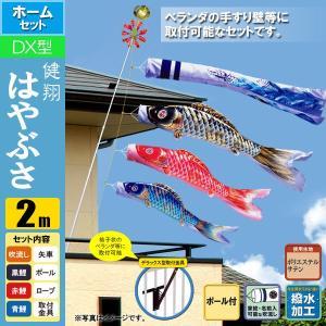 鯉のぼり こいのぼり 健翔はやぶさデラックスホームセット 2m ポール2.3m 格子状ベランダ取付タイプ 撥水加工|jinya