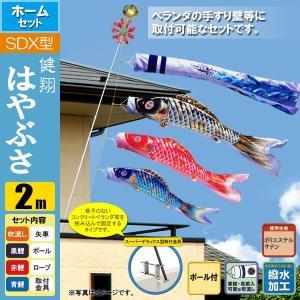 鯉のぼり こいのぼり 健翔はやぶさスーパーデラックスホームセット 2m ポール2.3m コンクリートベランダ取付タイプ 撥水加工|jinya