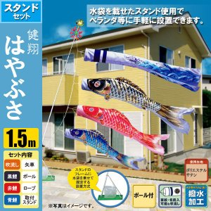 鯉のぼり こいのぼり 健翔はやぶさスタンドセット 1.5m ポール2.3m おもり(水袋) 撥水加工|jinya