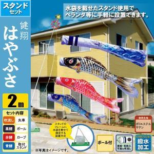鯉のぼり こいのぼり 健翔はやぶさスタンドセット 2m ポール2.3m おもり(水袋) 撥水加工|jinya