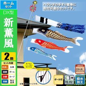 鯉のぼり こいのぼり 新薫風鯉デラックスホームセット 2m ポール2.3m 格子状ベランダ取付タイプ 撥水加工|jinya