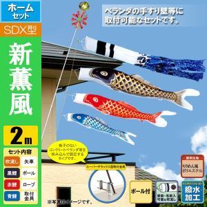 鯉のぼり こいのぼり 新薫風鯉スーパーデラックスホームセット 2m ポール2.3m コンクリートベランダ取付タイプ 撥水加工|jinya
