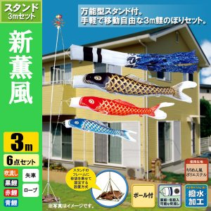 鯉のぼり こいのぼり 新薫風鯉スタンドセット 3m 6点 ポール5.3m おもり(砂袋) 撥水加工|jinya