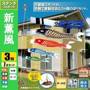 鯉のぼり こいのぼり 新薫風鯉スタンドセット 3m 7点 ポール5.3m おもり(砂袋) 撥水加工|jinya
