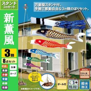 鯉のぼり こいのぼり 新薫風鯉スタンドセット 3m 8点 ポール5.3m おもり(砂袋) 撥水加工|jinya