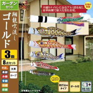 鯉のぼり こいのぼり ゴールド鯉ガーデンセット 3m 8点 ポール6m 杭打込みタイプ 翔龍吹流し|jinya