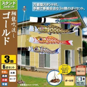 鯉のぼり こいのぼり 翔龍付ゴールド鯉スタンドセット 3m 6点 ポール5.3m おもり(砂袋) 翔龍吹流し|jinya