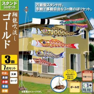 鯉のぼり こいのぼり 翔龍付ゴールド鯉スタンドセット 3m 7点 ポール5.3m おもり(砂袋) 翔龍吹流し|jinya