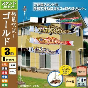 鯉のぼり こいのぼり 翔龍付ゴールド鯉スタンドセット 3m 8点 ポール5.3m おもり(砂袋) 翔龍吹流し|jinya