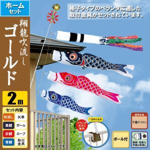 鯉のぼり こいのぼり 翔龍付ゴールド鯉ホームセット 2m ポール2.3m ベランダ・フェンスタイプ T型|jinya