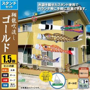 鯉のぼり こいのぼり 翔龍付ゴールド鯉スタンドセット 1.5m ポール2.3m おもり(水袋)|jinya