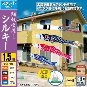 鯉のぼり こいのぼり 翔龍付シルキー鯉スタンドセット 1.5m ポール2.3m おもり(水袋)|jinya