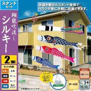 鯉のぼり こいのぼり 翔龍付シルキー鯉スタンドセット 2m ポール2.3m おもり(水袋) jinya