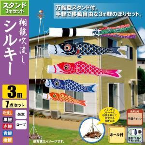 鯉のぼり こいのぼり 翔龍付シルキー鯉スタンドセット 3m 7点 ポール5.3m おもり(砂袋) 翔龍吹流し|jinya