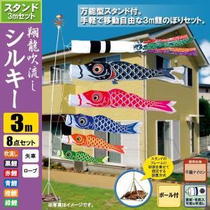 鯉のぼり こいのぼり 翔龍付シルキー鯉スタンドセット 3m 8点 ポール5.3m おもり(砂袋) 翔龍吹流し|jinya