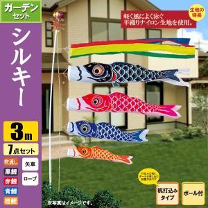 鯉のぼり こいのぼり シルキー鯉ガーデンセット 3m 7点 ポール6m 杭打込みタイプ|jinya