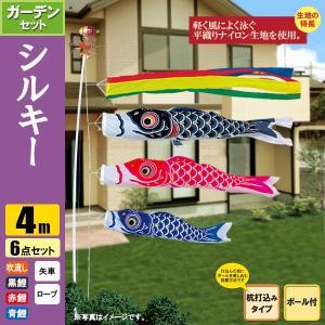 鯉のぼり こいのぼり シルキー鯉ガーデンセット 4m 6点 ポール6.7m 杭打込みタイプ|jinya