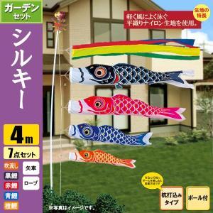 鯉のぼり こいのぼり シルキー鯉ガーデンセット 4m 7点 ポール6.7m 杭打込みタイプ|jinya
