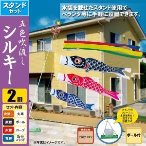 鯉のぼり こいのぼり シルキー鯉スタンドセット 2m ポール2.3m おもり(水袋) jinya