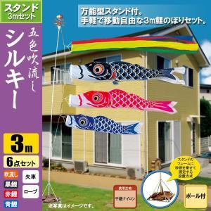 鯉のぼり こいのぼり シルキー鯉スタンドセット 3m 6点 ポール5.3m おもり(砂袋)|jinya
