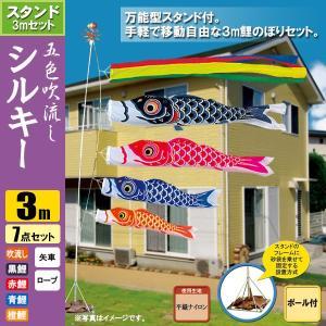 鯉のぼり こいのぼり シルキー鯉スタンドセット 3m 7点 ポール5.3m おもり(砂袋)|jinya