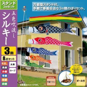 鯉のぼり こいのぼり シルキー鯉スタンドセット 3m 8点 ポール5.3m おもり(砂袋)|jinya