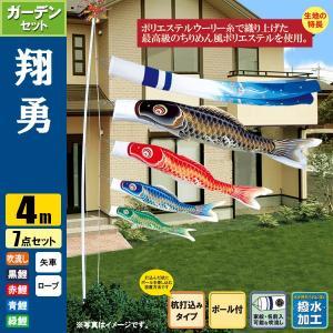 鯉のぼり こいのぼり 翔勇鯉ガーデンセット 4m 7点 ポール6.7m 杭打込みタイプ 撥水加工|jinya