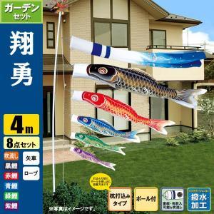 鯉のぼり こいのぼり 翔勇鯉ガーデンセット 4m 8点 ポール6.7m 杭打込みタイプ 撥水加工|jinya